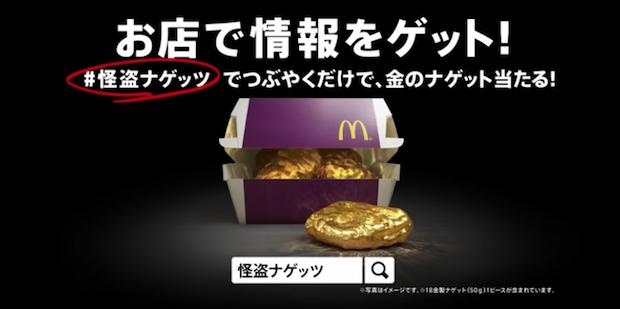 McDonalds Golden Nugget PR
