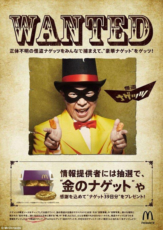 McDonalds Golden Nugget Wanted